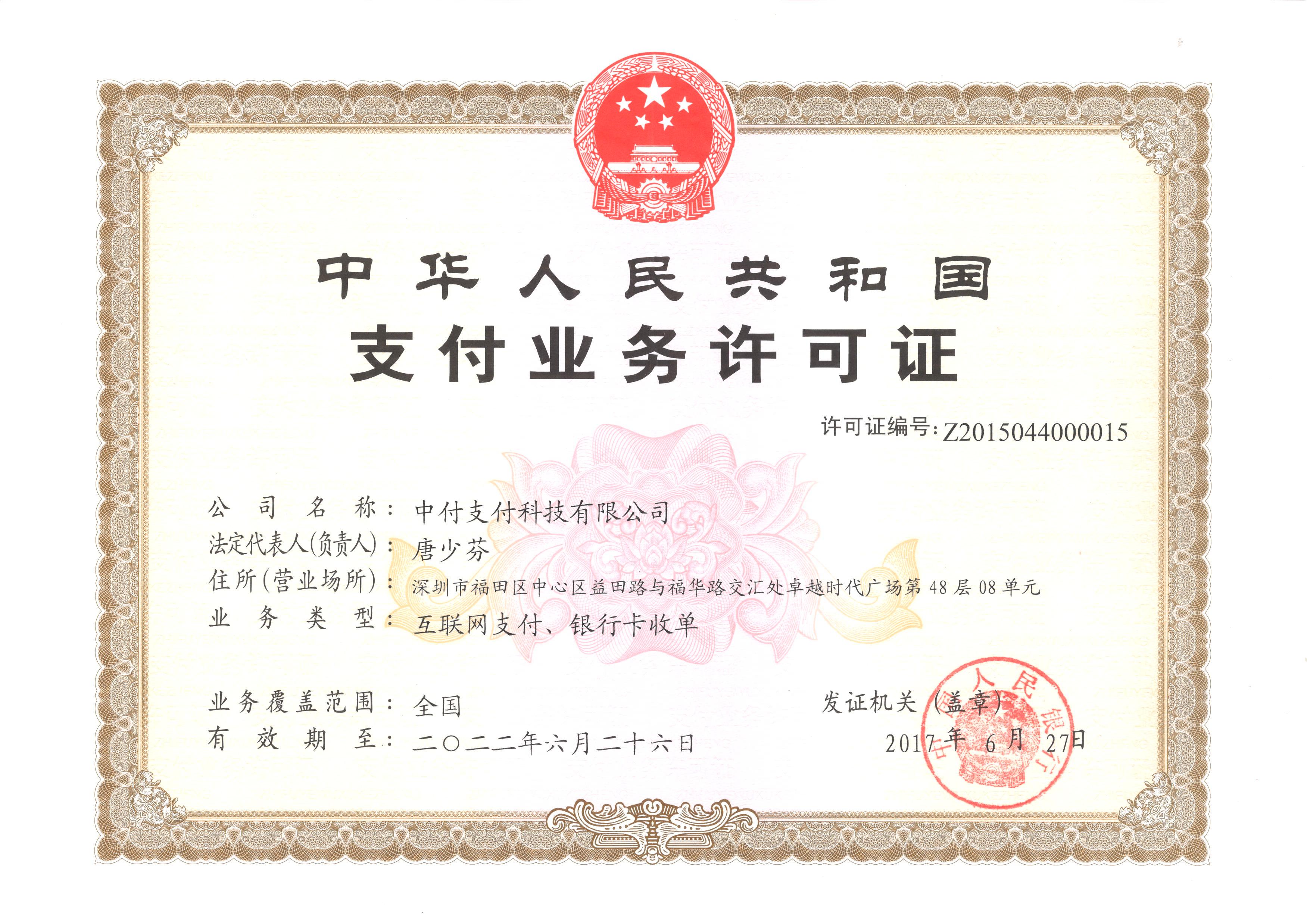 zhifuxukezheng